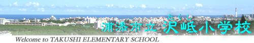 浦添市立沢岻小学校
