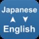 【英語-日本語 クイック辞書】英和・和英辞書アプリ。