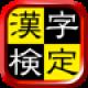 【漢字検定・漢検漢字トレーニング】漢字検定の6級~2級で出題される漢字の書き取りを練習することができるアプリ。