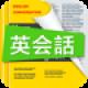 【日常英会話集】日常の会話事例を集めた英語勉強アプリ。