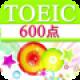 【TOEIC600点【聴力】チャレンジ】英語リスニング学習アプリ。