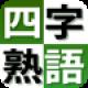 【よくわかる四字熟語トレーニング完全版】四字熟語学習アプリ。