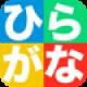 【ひらがなかこうよ!】ひらがなを書いて学習するアプリ。