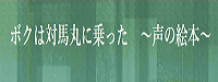 対馬丸(声の絵本)