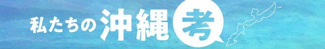 沖縄戦とは何か(朝日新聞)