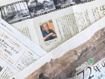 沖縄戦の記憶