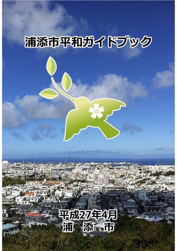 浦添市平和ガイドブック