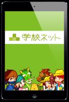 『学校ネット』が提供する学習アプリ