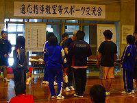 県内適応指導教室スポーツ交流会