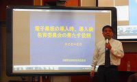 金武町教育委員会:宜野座指導主事の実践発表