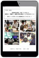【森田研究員】社会的な見方・考え方を働かせ,思考力・判断力・表現力等を育成する学習指導の工夫