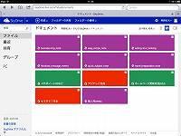 『Office Web App』にログインした画面。『SkyDrive』にファイルを保存していたので、オレンジ色のPowerPointや緑色エクセルファイルが見えます。