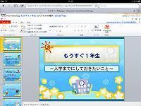 PowerPointファイルを開いたところ。スライドショーはもちろん、ファイル編集も可能。