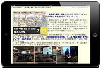 【Chrome】で全画面表示・ピンチアウトで拡大した研究所HP