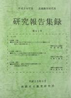 研究報告集録