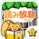 【森のえほん館】無料で体験購読して、アプリ内課金で読み放題にする絵本購読アプリ。
