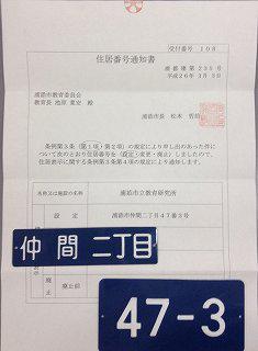 2014/03/04 『住居番号通知書』と、新しい教育研究所に表示する住居表示プレートが届きました。