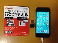 PCでスマホやタブレットを操作できるBluetooth HID送信機