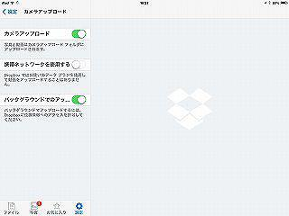 DROPBOXの設定画面。