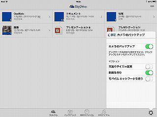 SkyDrive の設定画面。