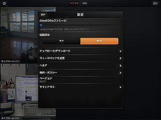 Amazon Cloud Drive の設定画面。