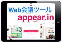 クリックすると、appear.inサイトが開きます。