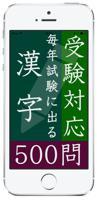 『大学受験に必要な知識を得るためのiPhoneアプリ』 のページ