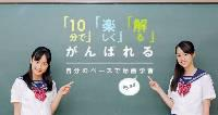 中学校の数学を無料で学習できる動画サイト 【数学わかルート】