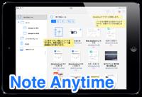 【Note Anytime】高機能な手書きノートアプリ。
