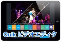 【Quik ビデオエディタ】簡単にPVのような動画が作成できるアプリ。
