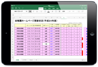 Microsoft Excel for iOS