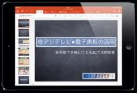 Microsoft PowerPoint for iOS