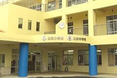 恩納村立山田小中学校