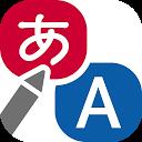 【てがき翻訳】手書き入力した文字を翻訳するアプリ。